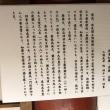 御朱印集めの旅  談山神社