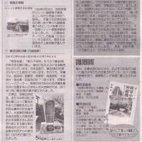 知られざる沖縄戦史と瀬長亀次郎の足跡を訪ねる旅 4日間
