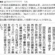 【プライムニュース 5/23】和田政宗『ゼロ回答でどこが関与なんだ?』息をするようにウソをつく膿野党