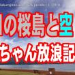 今日の桜島と空「2018年9月1日」