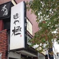 麺や「極」@草加