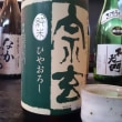 石川県珠洲市の地酒 宗玄 純米 ひやおろし 宗玄酒造さんの醸す銘柄