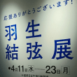 羽生結弦展|東京都大田区新築一戸建てビーテック