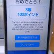 マツキヨアプリの花火ゲーム 当たった!!画像撮った