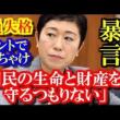 立民:枝野代表、やっと口開いたかと思ったらコレかよ!