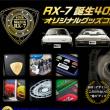 郵便局で「RX-7」誕生40周年記念オリジナルグッズコレクション発売開始!!