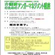 広島県介護福祉士会 主催 研修会のお知らせ