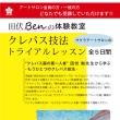 クレパス12章プラス【屋外取材】~淀屋橋・中之島・北浜~編