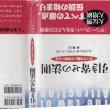 ゼロ磁場 西日本一 氣パワー 引き寄せスポット 自然災害の暗い記事明るくなる(9月9日)