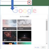 おやぢチップス (120) : Chrome 新しいページを自分好みの背景にしませんか?