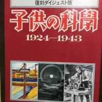 子供の科学 1924年-1943年 復刻ダイジェスト版