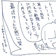 【まんが】子育て16コマ〜諫言編~171015