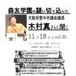 11.17 議会報告会 & 木村真さん講演会