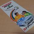 むかーしのトヨタレンタカー(1)