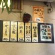 老舗とんかつ屋さんでカキフライ定食@川口・わらじ亭