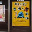 8月の美術展(6) 8/18川崎