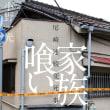 わかりやすいルポ「家族喰い」by小野一光