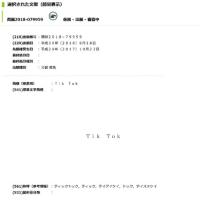 【恒例】流行語大賞で学ぶ商標2018(第2回)
