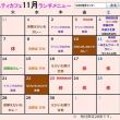 さんさん山城カフェ 11月のメニュー