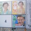 選挙結果の予想記事は禁止すべき?!
