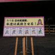 スマイレージ武道館公演と行きたかった場所へ【その1】