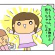 空気を読む5歳児①