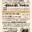 本日です!「反骨の記憶」を書いた朝日新聞中村記者の講演会