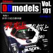 DD models Vol.101 栄光と 苦悩と