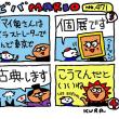 5月13日「ビバMARIO.471/告知」