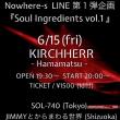 6月15日は浜松キルヒヘアでJIMMYとからまわる世界ライブ!