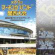 第39回マーチングバンド関西大会