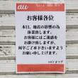 大阪で震度6弱、南海トラフ地震との関連は?余震の恐れは??