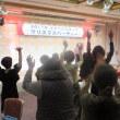 2017年 メルヘンスポーツ クリスマスパーティー・・・城山観光ホテル(鹿児島市)