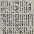 「しんぶん赤旗」週間日誌 170813〜19