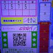 12/14・・・ZIP !deポン!プレゼント