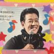 2018  ファンミーティング 東京