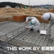 福島県復興公営住宅(いわき市勿来) ~基礎配筋検査~