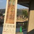 奈良 正倉院展