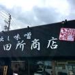 蔵出し味噌 麺場 田所商店 ~桑名市~
