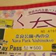 冬の奈良へ
