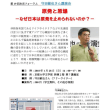 第19回左京フォーラム:守田敏也さん講演会:「原発と原爆-なぜ日本は原発を止められないのか?-」