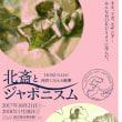 「北斎とジャポニズム ~~HOKUSAIが西洋に与えた衝撃」展 国立西洋美術館 の鑑賞印象