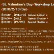 2/13 Valentine\'s Day Special Lesson.