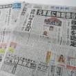 沖縄二紙がクズ過ぎる