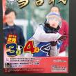 第17回宮城県雪合戦大会
