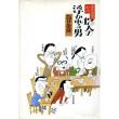 日記(3.19)草花