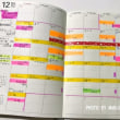 【2018年手帳準備10】〜11月、12月のページでお試しを!〜
