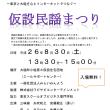 仮設民謡祭りpart2