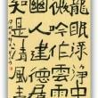 一日一書 1330・「龍眠帖」(中村不折)より