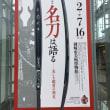 岡崎市美術博物館「名刀は語る」